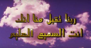 صور دينية جميلة , اجمل بوستات اسلاميه جديده