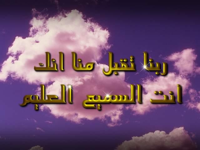 بالصور صور دينية جميلة , اجمل بوستات اسلاميه جديده 3870