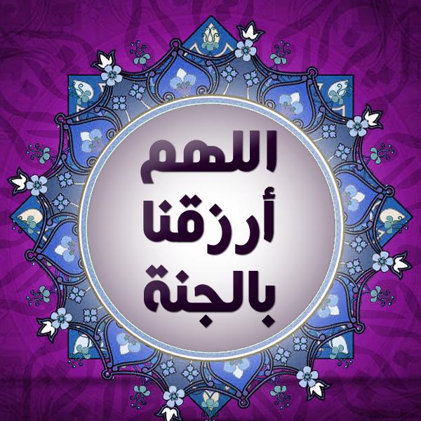 صوره اللهم ارزقنا الجنة , احلي صور ادعية اسلامية