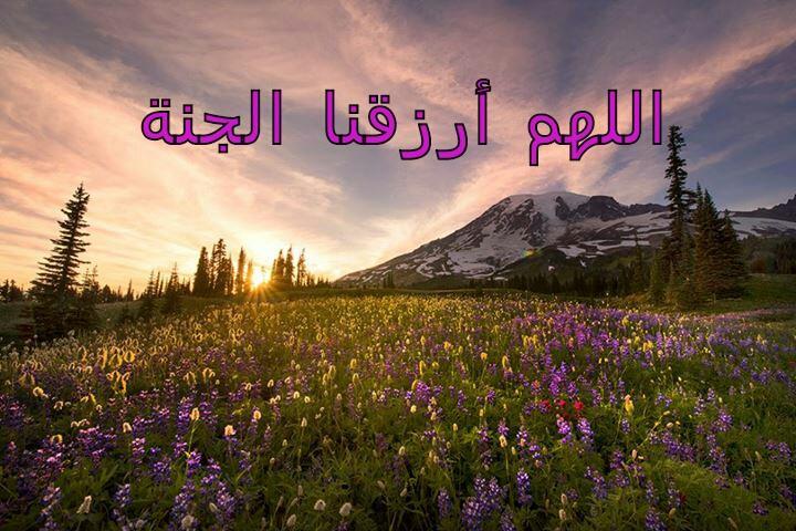 بالصور اللهم ارزقنا الجنة , احلي صور ادعية اسلامية 3928 2
