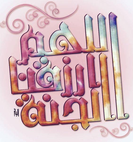 بالصور اللهم ارزقنا الجنة , احلي صور ادعية اسلامية 3928 3