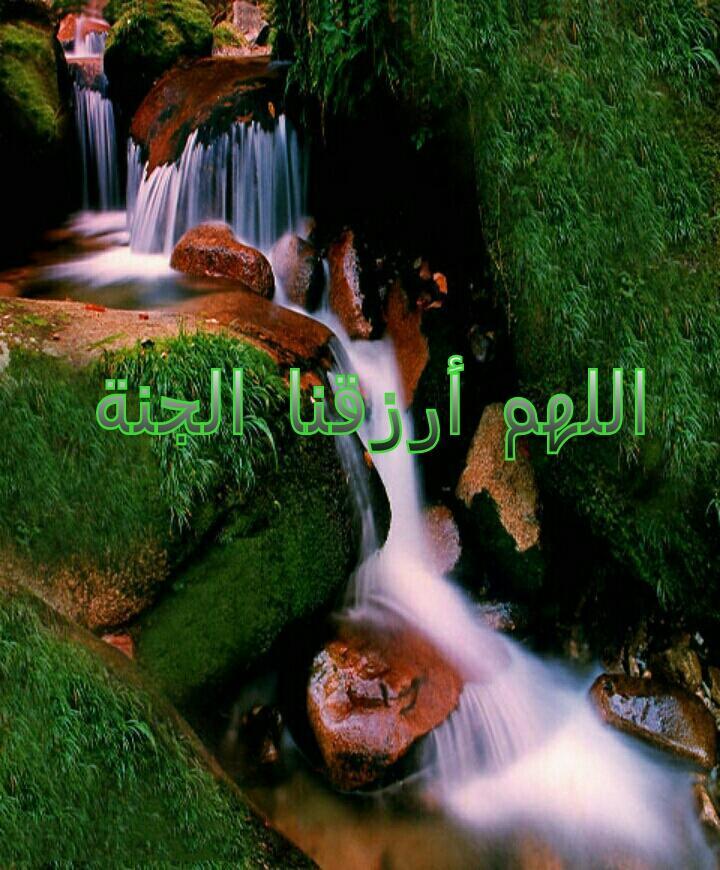 بالصور اللهم ارزقنا الجنة , احلي صور ادعية اسلامية 3928 4