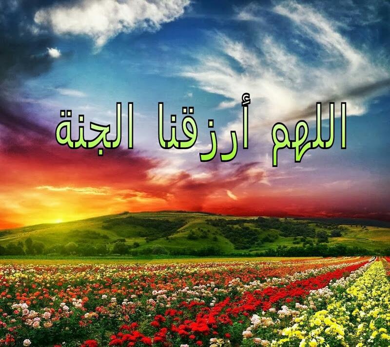 بالصور اللهم ارزقنا الجنة , احلي صور ادعية اسلامية 3928 5
