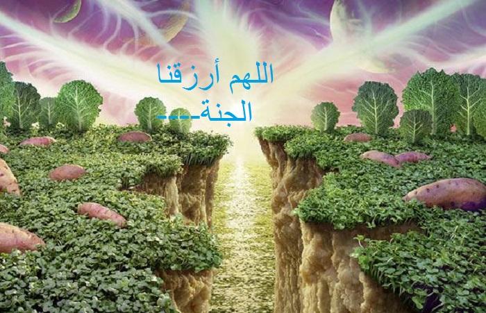 بالصور اللهم ارزقنا الجنة , احلي صور ادعية اسلامية 3928 6