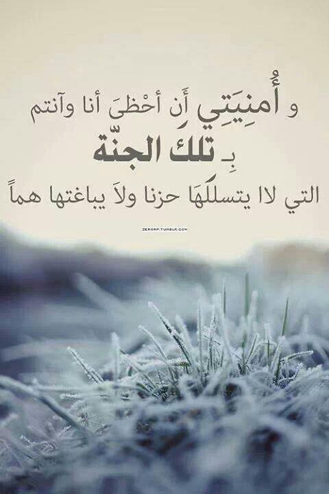 بالصور اللهم ارزقنا الجنة , احلي صور ادعية اسلامية 3928 7