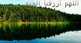 اللهم ارزقنا الجنة , احلي صور ادعية اسلامية