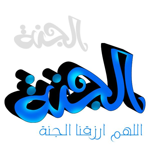 بالصور اللهم ارزقنا الجنة , احلي صور ادعية اسلامية 3928