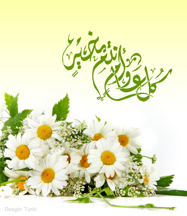 بالصور اجمل صور تهاني عيد الفطر , اجدد بوستات للاحتفال بالاعياد 3961 1