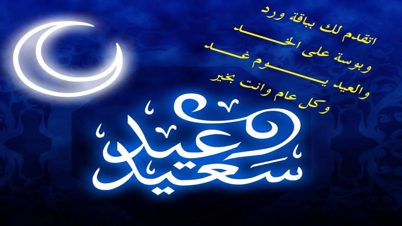 بالصور اجمل صور تهاني عيد الفطر , اجدد بوستات للاحتفال بالاعياد 3961 4