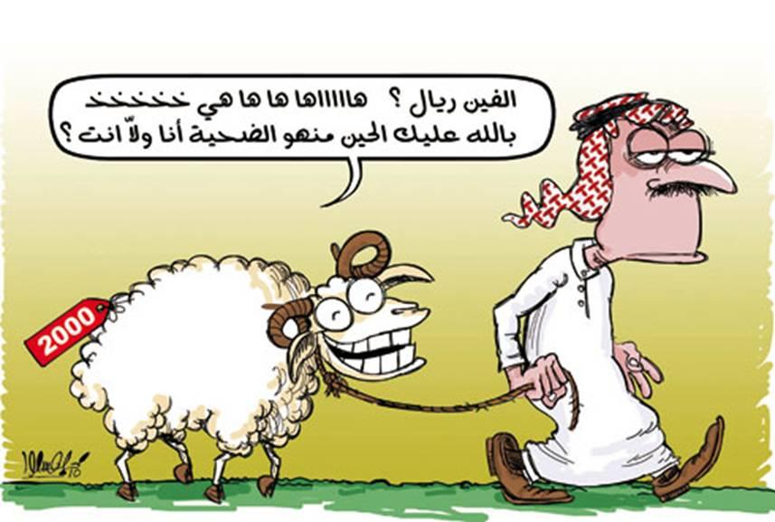 بالصور كاريكاتير عن عيد الاضحى , اجمل بوستات تعيد علي حبايبك بيها 3987 1