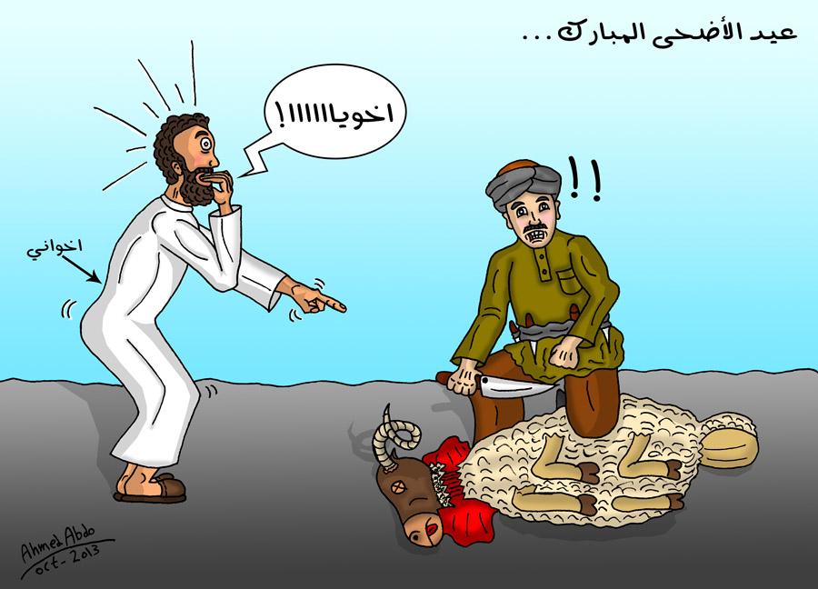 بالصور كاريكاتير عن عيد الاضحى , اجمل بوستات تعيد علي حبايبك بيها 3987 2