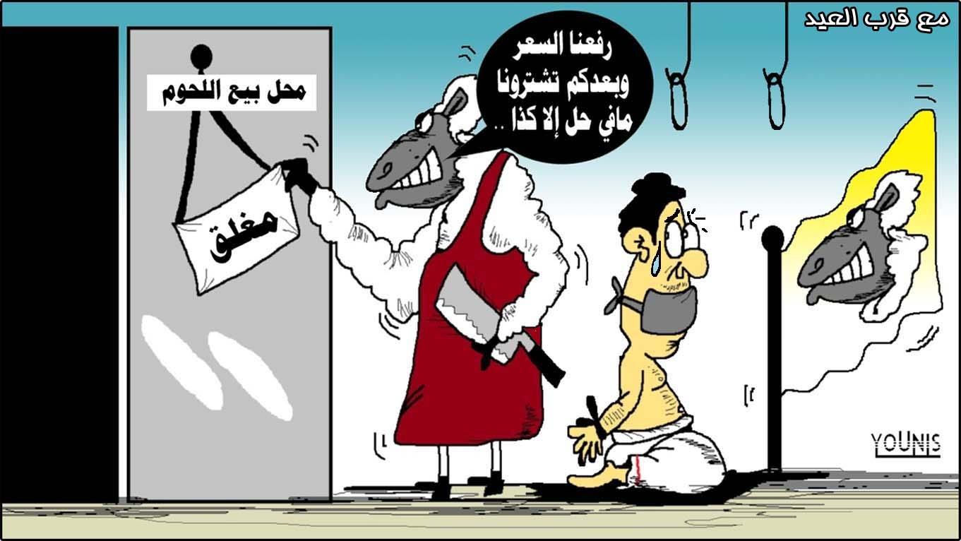 بالصور كاريكاتير عن عيد الاضحى , اجمل بوستات تعيد علي حبايبك بيها 3987 6