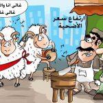 كاريكاتير عن عيد الاضحى , اجمل بوستات تعيد علي حبايبك بيها