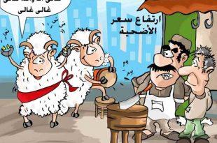 صوره كاريكاتير عن عيد الاضحى , اجمل بوستات تعيد علي حبايبك بيها