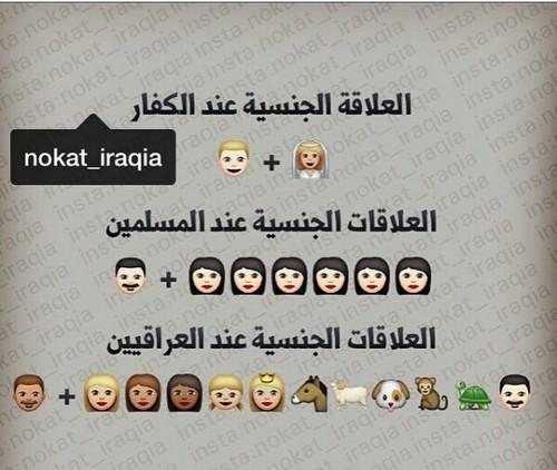 صورة صور مضحكة عراقية , فكاهة اهل العراق الشقيق
