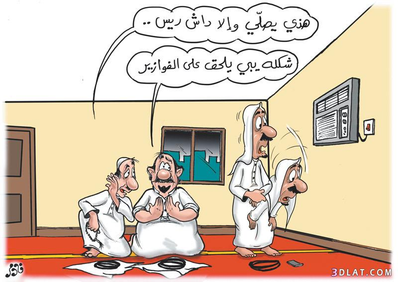 صورة صور كاريكاتير رمضان , نكت و مواقف فى الشهر الفضيل