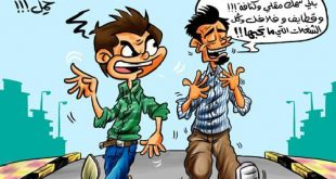 صور كاريكاتير رمضان , نكت و مواقف فى الشهر الفضيل