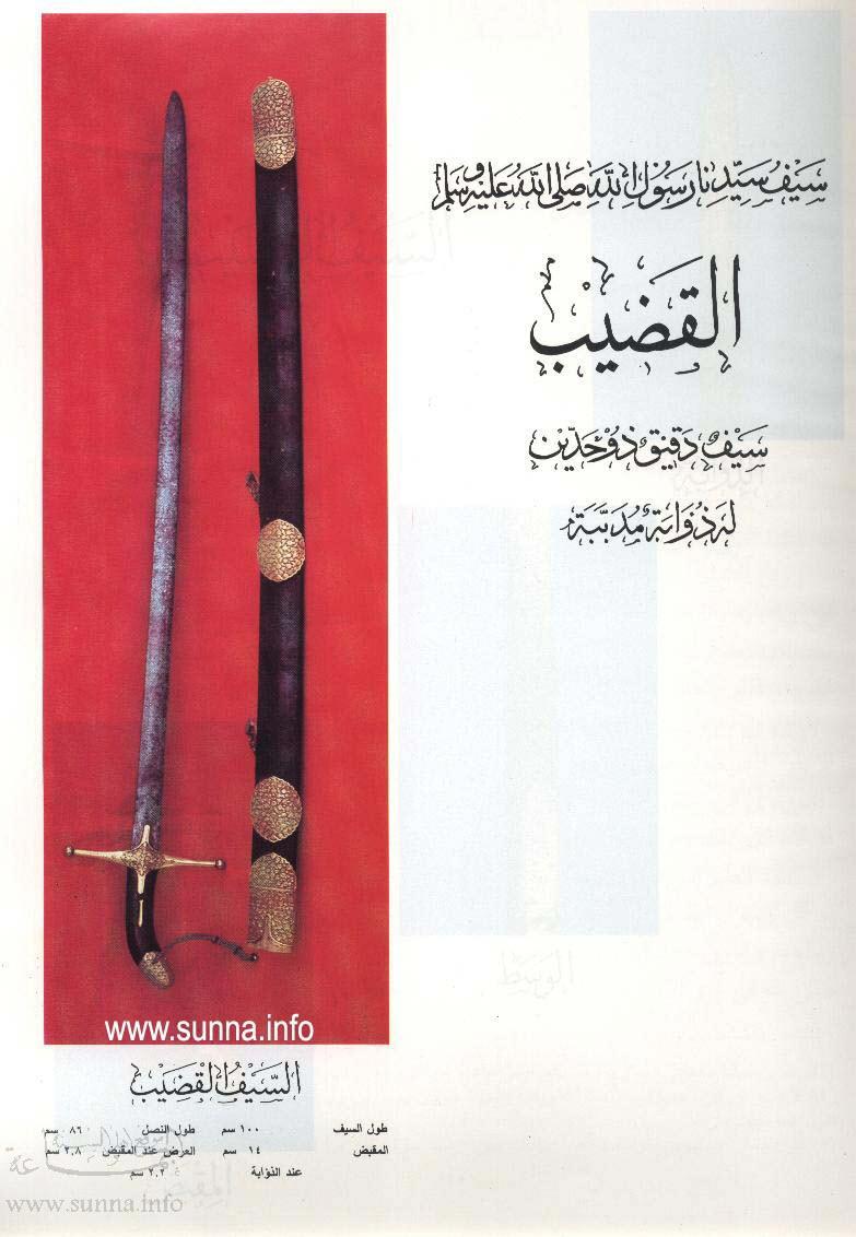 بالصور صور سيوف الرسول , اروع الصور لسيوف النبى صل الله عليه وسلم 1318 2