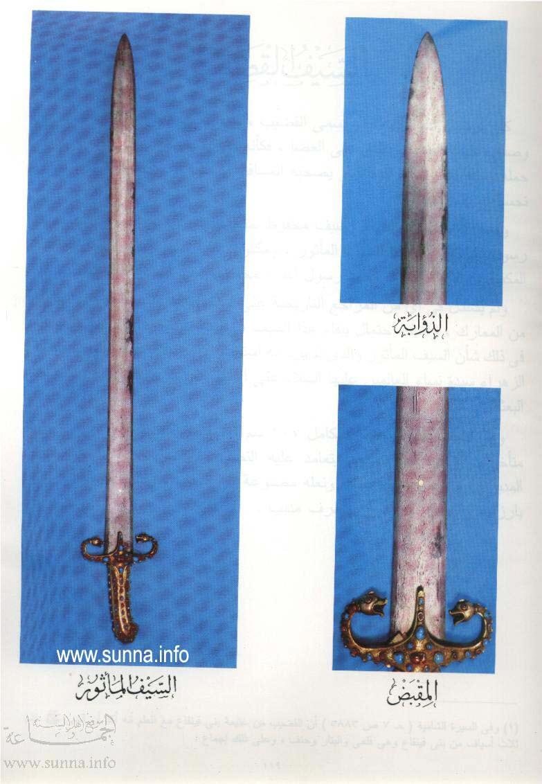 بالصور صور سيوف الرسول , اروع الصور لسيوف النبى صل الله عليه وسلم 1318 3