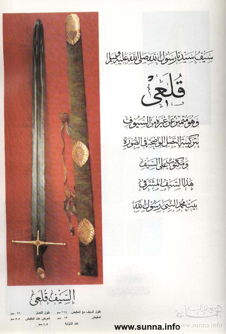 بالصور صور سيوف الرسول , اروع الصور لسيوف النبى صل الله عليه وسلم 1318 5