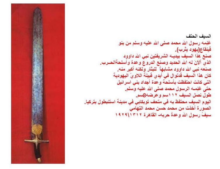 بالصور صور سيوف الرسول , اروع الصور لسيوف النبى صل الله عليه وسلم 1318 7