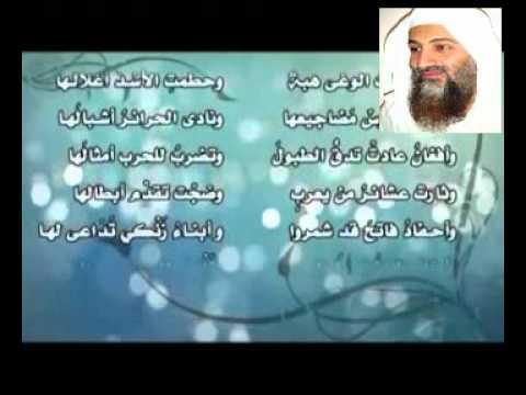 شعر عن بن لادن قصائد لاسامة بن لادن صوري