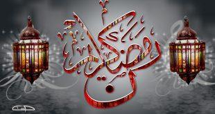 صور رمضان حلوه , بطاقات رمضانية ولااروع