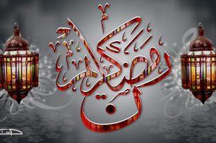 صوره صور رمضان حلوه , بطاقات رمضانية ولااروع