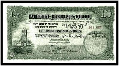 صورة العملة الفلسطينية القديمة , صور مختلفة للجنية الفلسطيني وقت الاحتلال