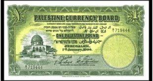 العملة الفلسطينية القديمة , صور مختلفة للجنية الفلسطيني وقت الاحتلال