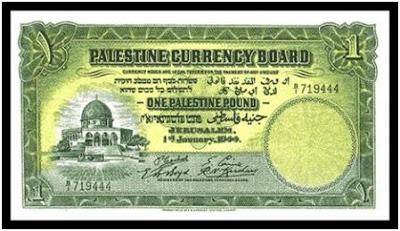 صور العملة الفلسطينية القديمة , صور مختلفة للجنية الفلسطيني وقت الاحتلال