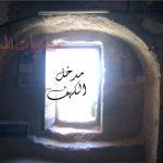 صور اهل الكهف , مشاهد تدل علي عظمة الله سبحانة وتعالي
