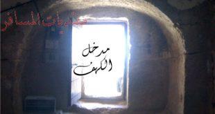 صوره صور اهل الكهف , مشاهد تدل علي عظمة الله سبحانة وتعالي