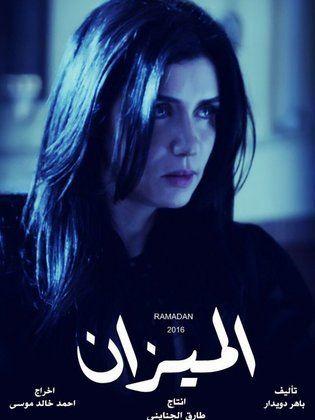 صورة مسلسلات رمضان صور , صور من اروع واجمل اعمال الفضائيات