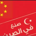 صنع في الصين , علامة تجارية للمنتوجات