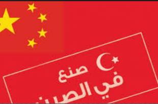 صورة صنع في الصين , علامة تجارية للمنتوجات