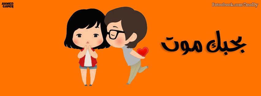 بالصور صور على فكره , بوستات حب و رومانسية رائعة