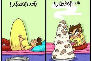 صورة كاريكاتير شهر رمضان , صور مضحكة جديدة ومنوعة