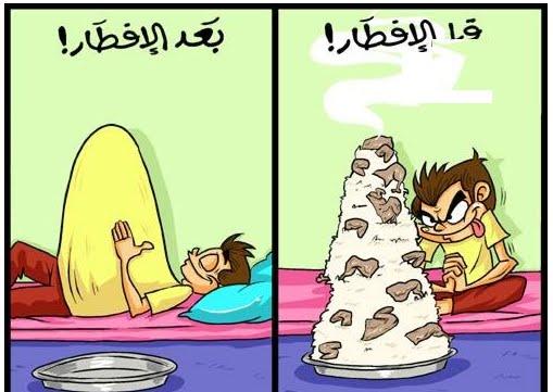 صور كاريكاتير شهر رمضان , صور مضحكة جديدة ومنوعة