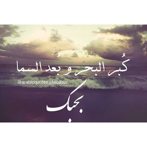 صورة شايف البحر شو كبير , اغنية فيروز المطربة لبنانية