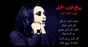 صوره شايف البحر شو كبير , اغنية فيروز المطربة لبنانية