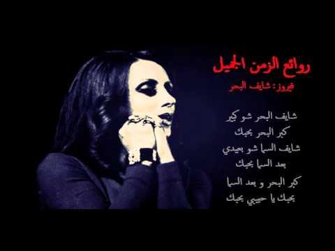 صور شايف البحر شو كبير , اغنية فيروز المطربة لبنانية