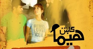 صور من فيلم كابتن هيما , اروع الافلام المصرية الاجتماعية