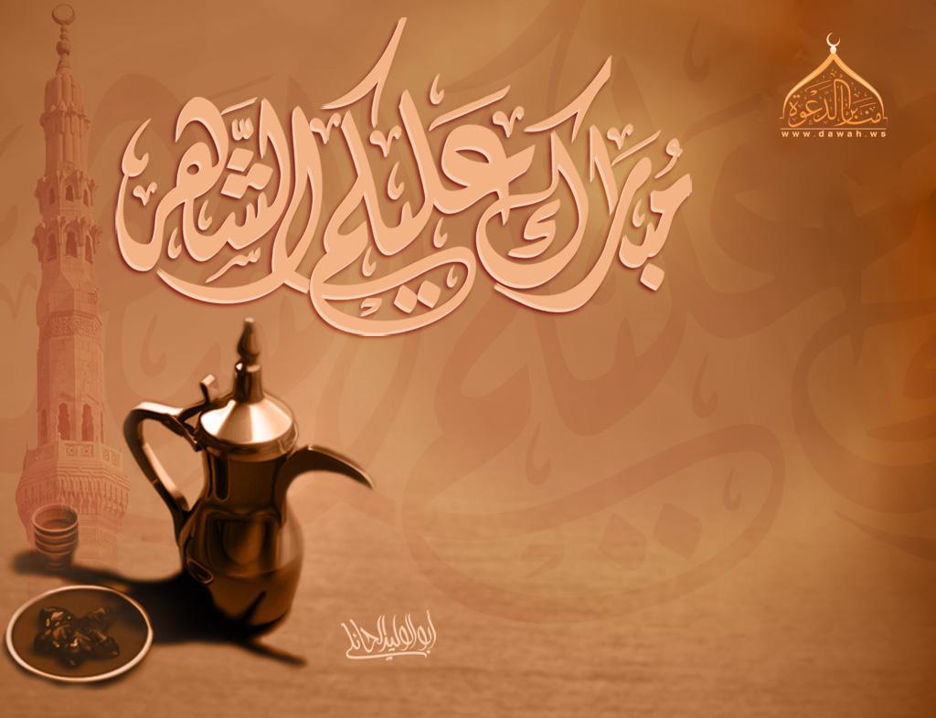 صوره مبارك عليكم الشهر , اروع الصور لبطاقات تهنئة لدخول شهر رمضان