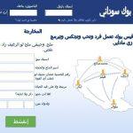 الفيس بوك في السودان , حجب المواقع الالكترونية
