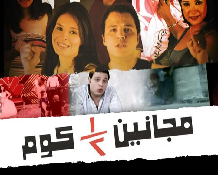 صوره مجانين نص كم , صور الفيلم المصري الكوميدي
