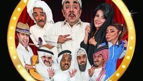 صوره الزوج يريد تغيير المدام , صور مسرحية كوميدية سياسية