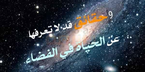 صورة رحلة الى الفضاء , صور رائعة لاول رائد فضاء عربي
