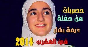 ديمة بشار حصري , صور للمنشدة الرائعة واطلالة ساحرة