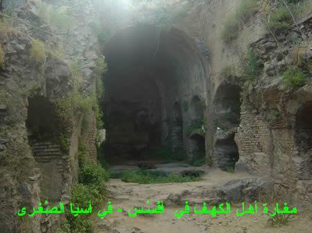 بالصور اثار اهل الكهف , صور رائعة من قصص القران الكريم 2778 6